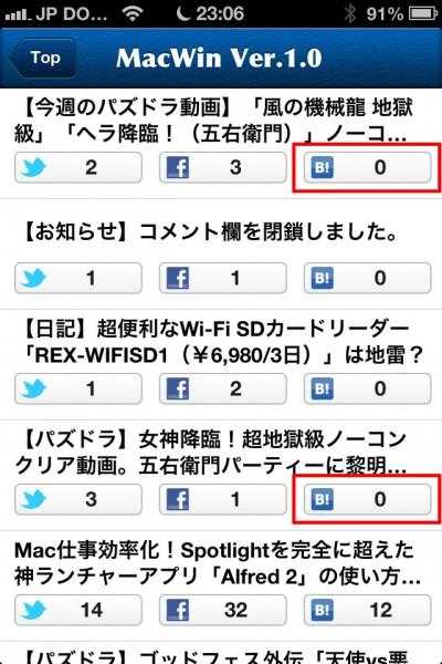 iPhoneアプリ「Feedback」では、日本語URLの記事のはてブ数が表示できない