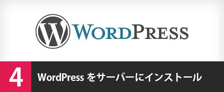 wordpress_no4