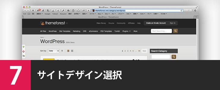 wordpress_no7