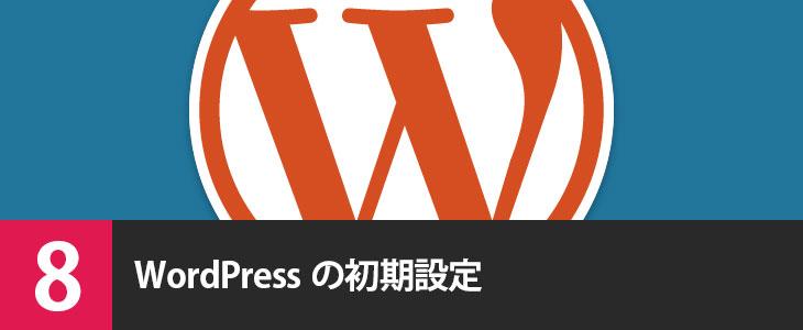wordpress_no8
