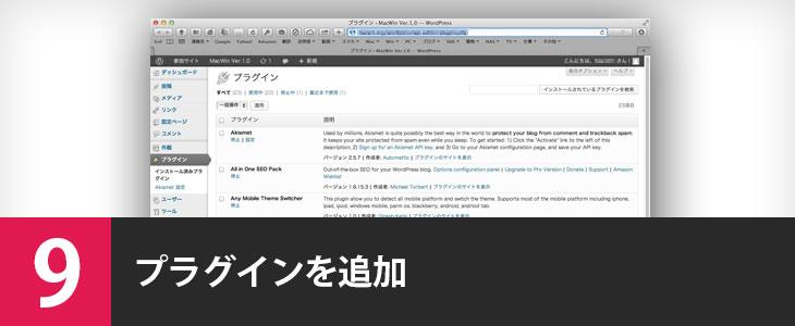 wordpress_no9