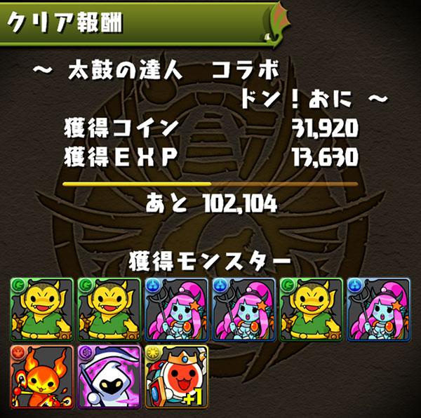 pd_taiko_02