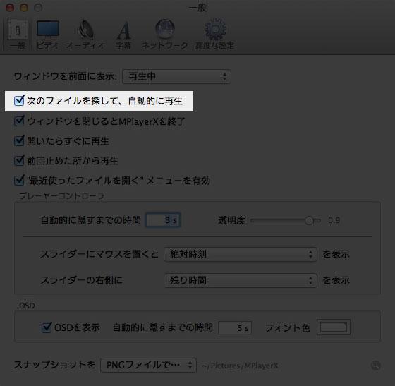 MPlayerX_09