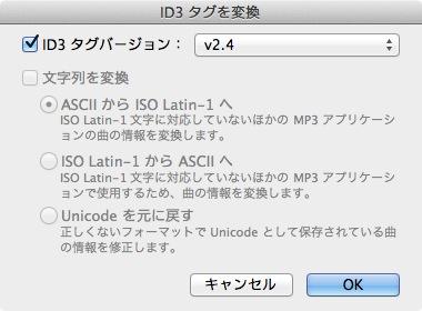 ID3タグのバージョンを「v2.4」にします。