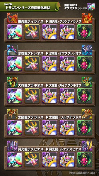 06ultimate_dragon