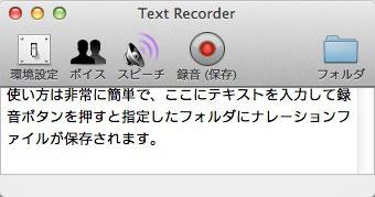 TextRecorder02