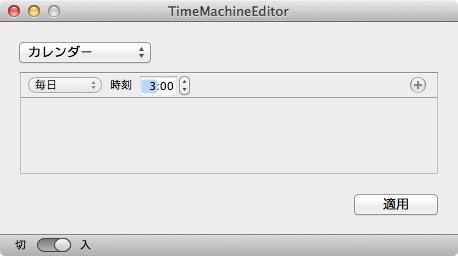 TimeMachineEditor02