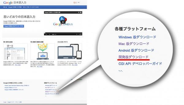 google_ime_01