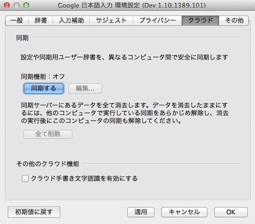 google_ime_02