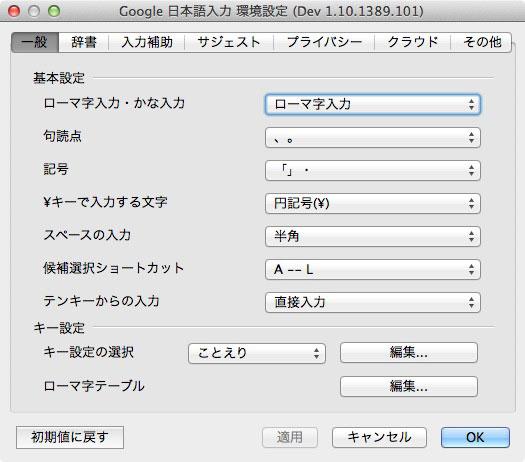 google_ime_03