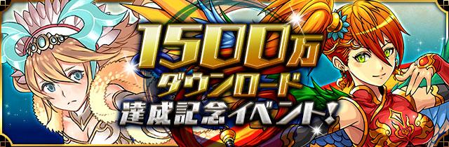 【パズドラ】1500万DL記念イベント期間中のスキル上げモンスター一覧。