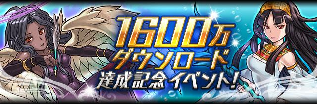 【パズドラ】1600万DL記念イベント期間中のスキル上げモンスター一覧。