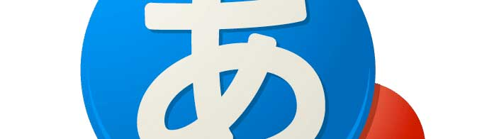 知らなかった!Google 日本語入力 開発版で設定やユーザー辞書を「クラウド同期」できたなんて便利![Windows,Mac]