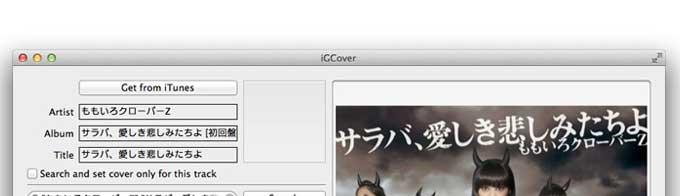 「iGCover」を使えばiTunesライブラリの曲にアルバムアートワークを簡単に追加できます![Mac]