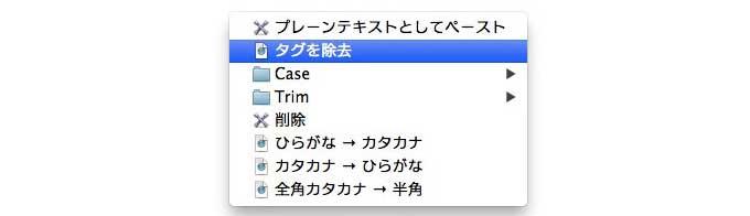 ホットキーでクリップボード履歴や定型文を呼び出す無料アプリ「ClipMenu」の使い方。[Mac]