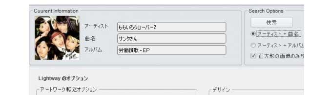 iTunesのアートワークを自動取得する「Lightway」の使い方。[Windows]