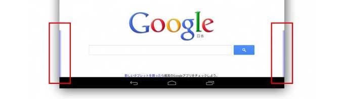 AndroidをiPadのように画面スワイプでアプリ切替可能にする「タスクフリッカー」の使い方。[Android]